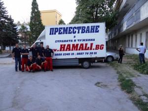 преместване на офис, Хамали.БГ