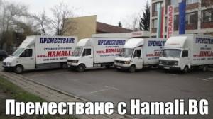 Преместване и транспорт