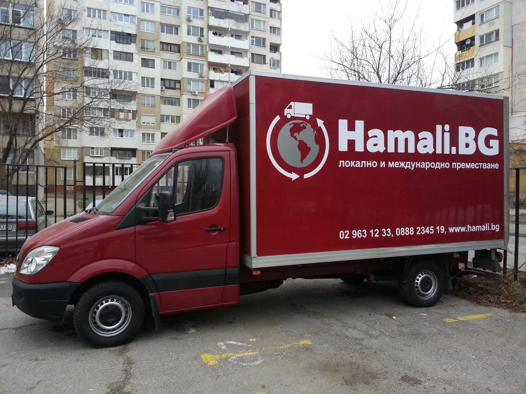 Кой предлага хамалски услуги и транспорт?